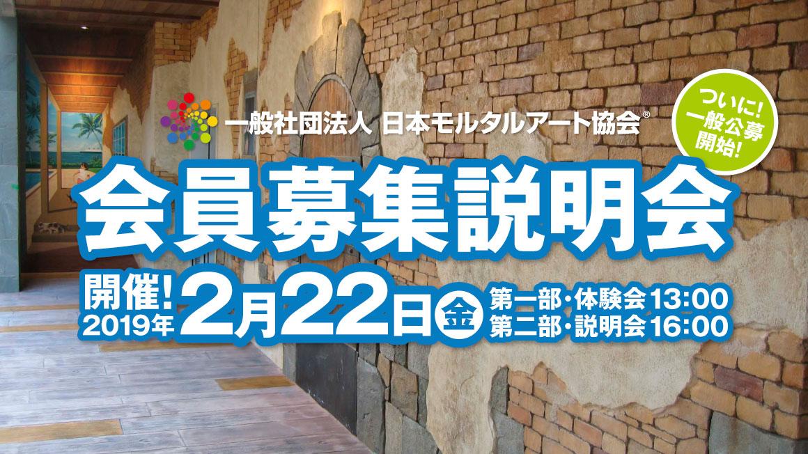 2月22日、会員募集説明会、開催!