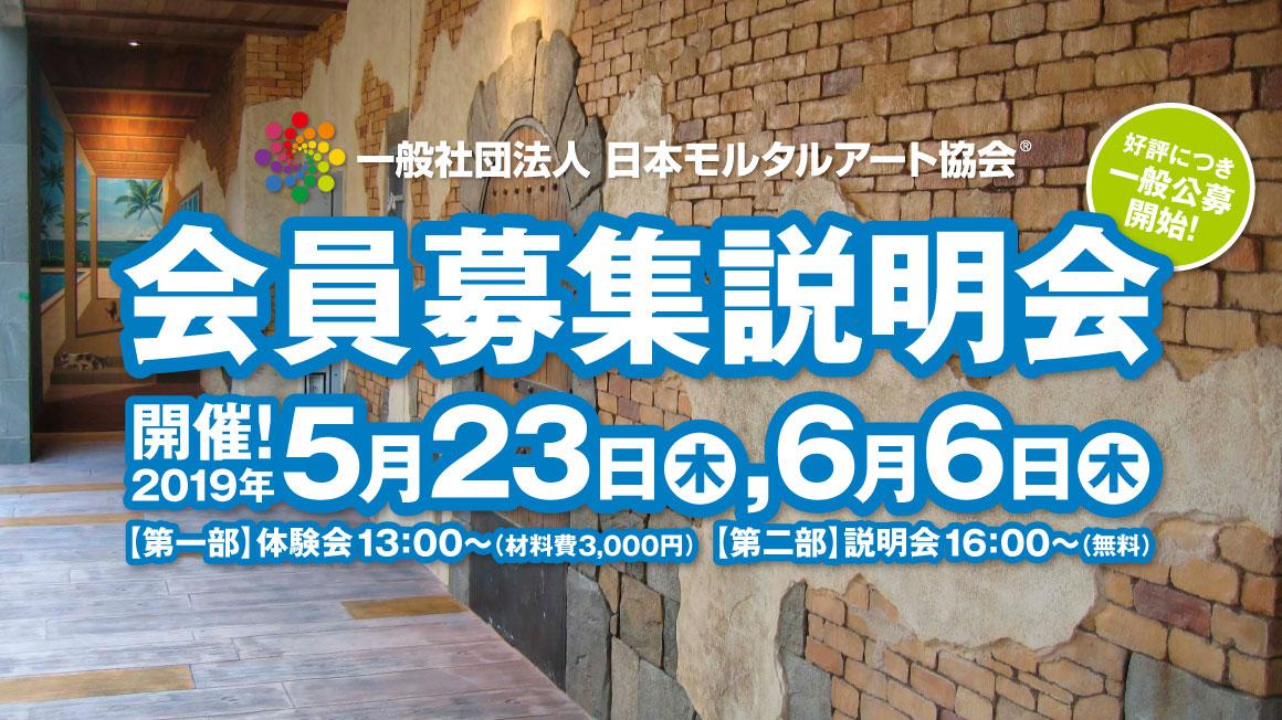 5月23日、6月6日、会員募集説明会、開催!