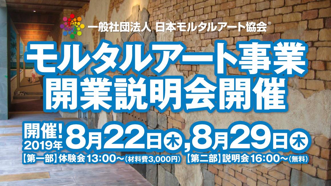 モルタルアート事業開業説明会、開催!